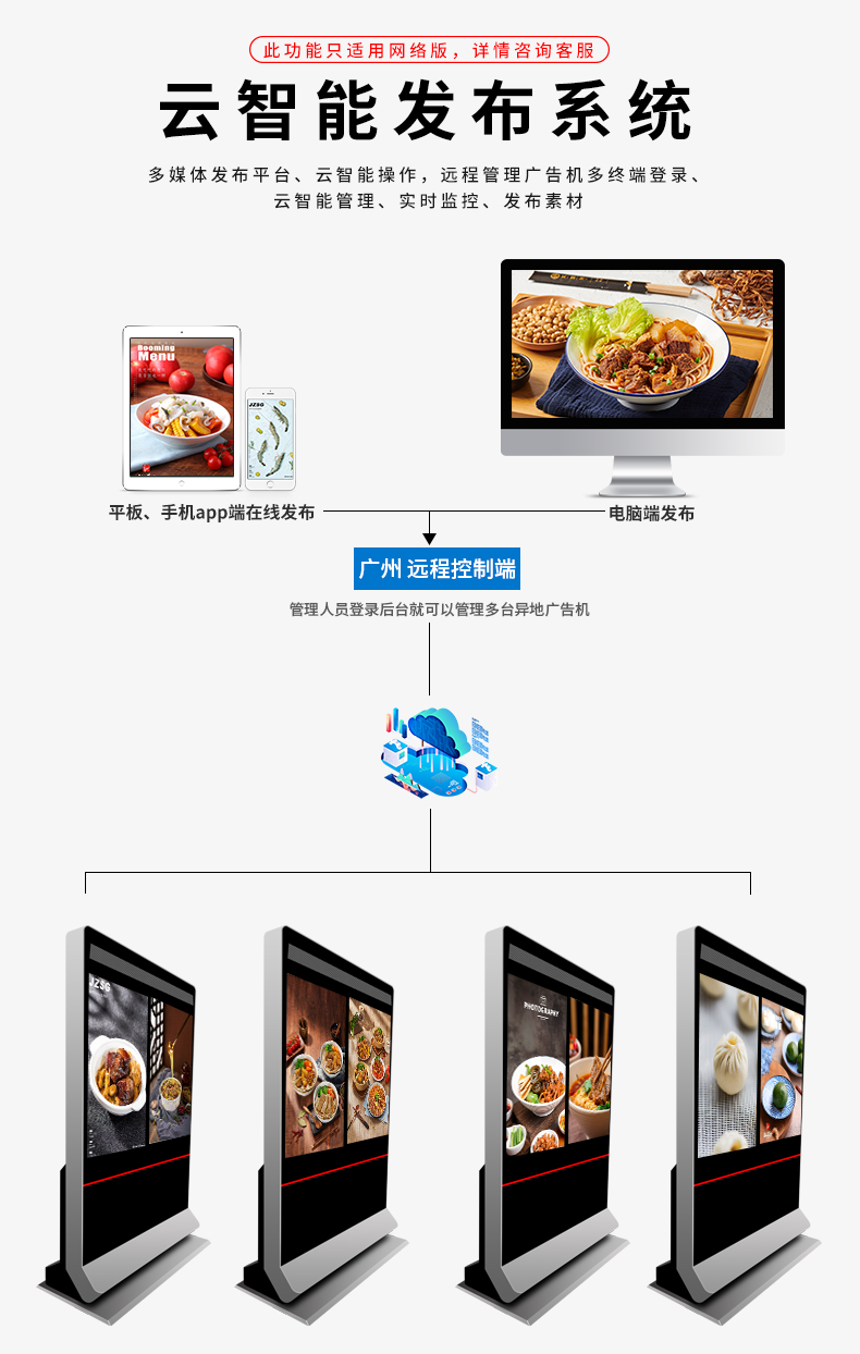南京户外广告机