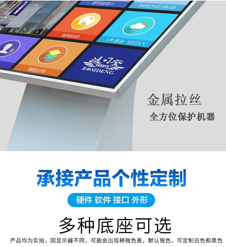 广州锐景数码广告机