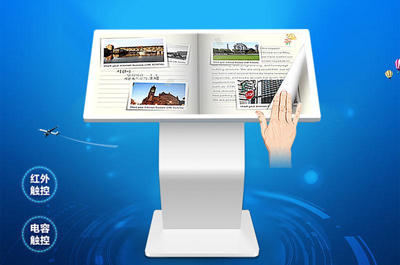 智能翻书触控一体机