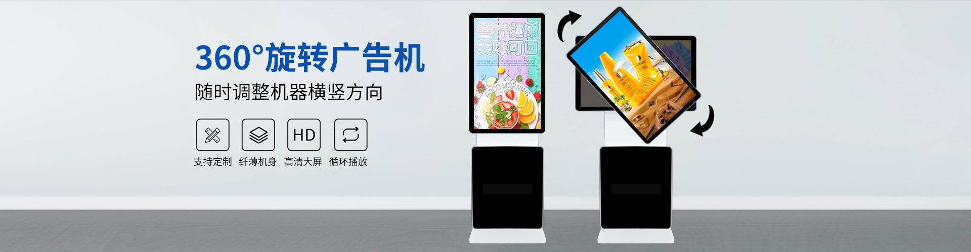 液晶立式广告机