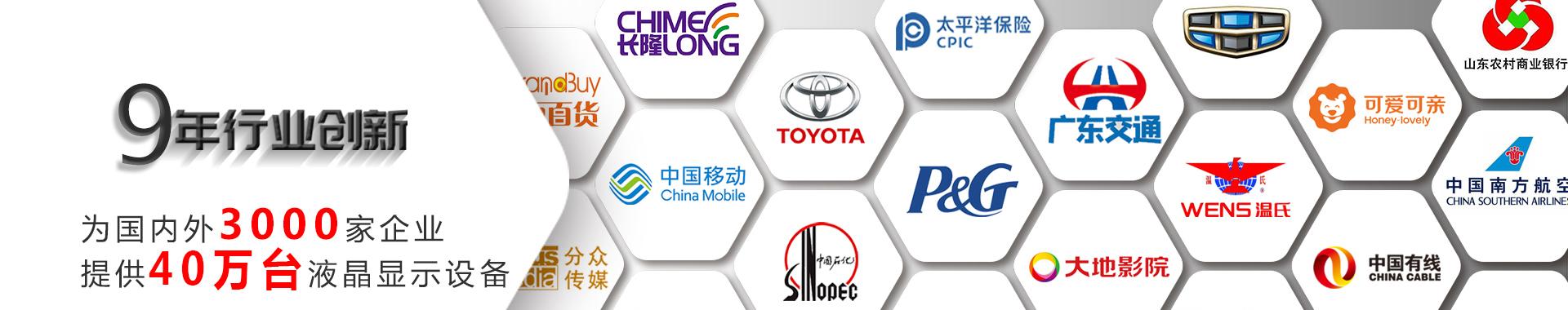 广州液晶商显设备