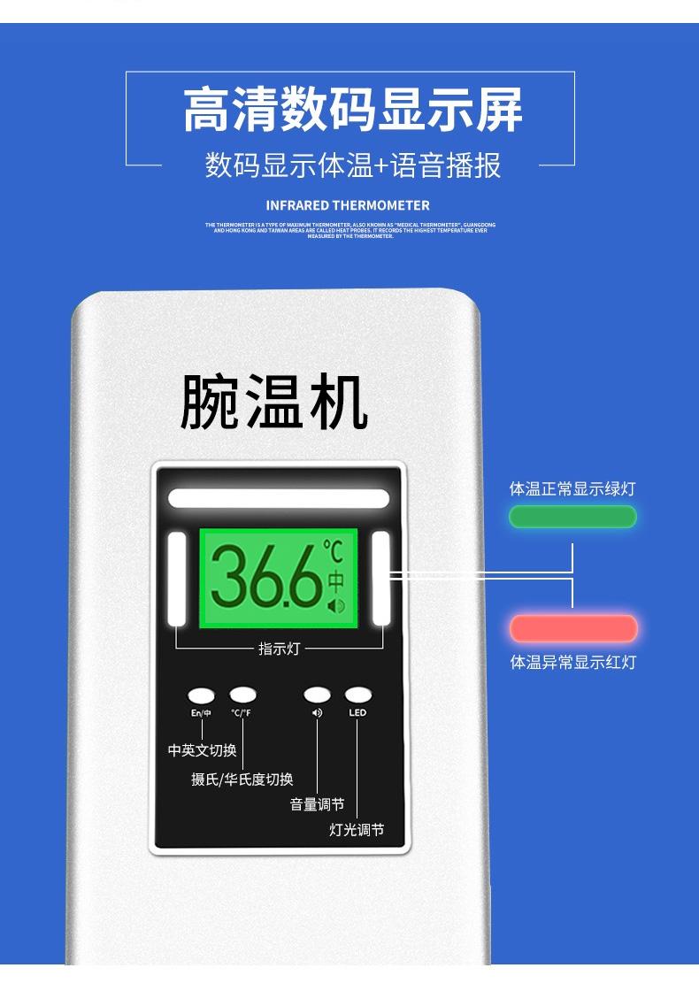 红外测温仪测温
