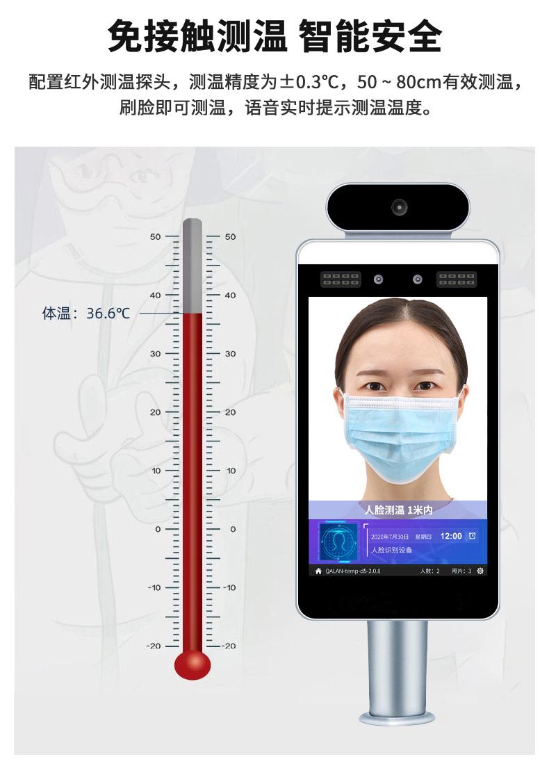 激光测温仪